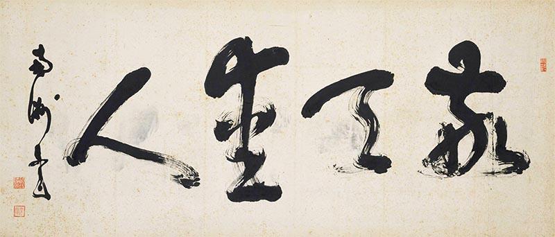 額字「敬天愛人」 西郷隆盛筆