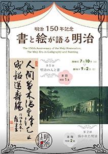 特集「明治150年記念 書と絵が語る明治」チラシ