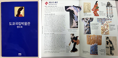 東京国立博物館ハンドブック(韓国語改正版)