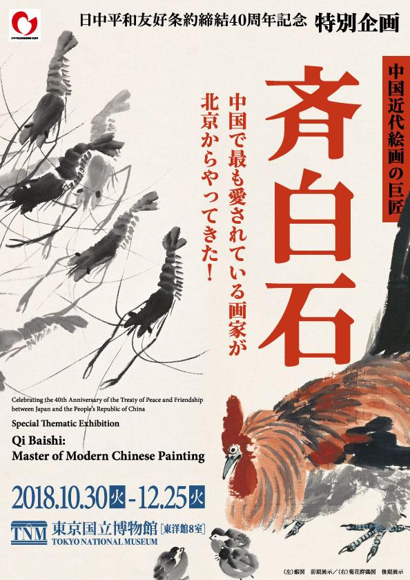 特別企画「中国近代絵画の巨匠 斉白石」チラシ