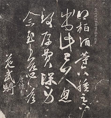 草書栢酒帖(部分) 王慈筆