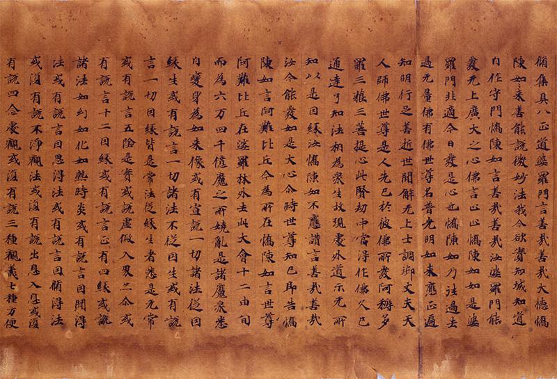 大般涅槃経巻第四十(部分)