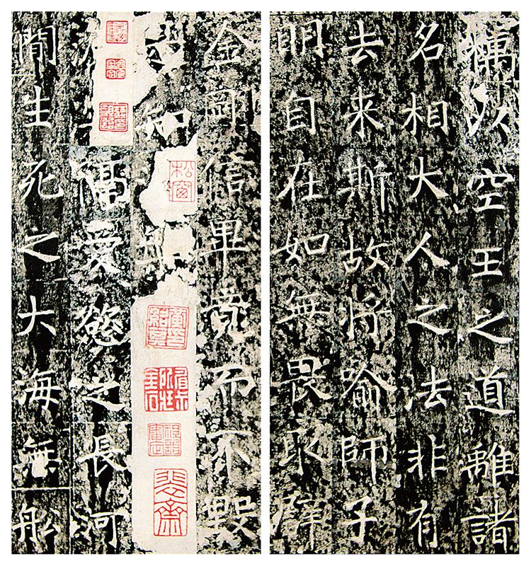 龍蔵寺碑(部分)