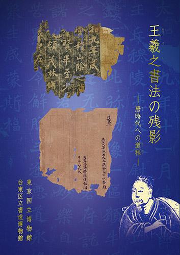図録 唐時代への道程