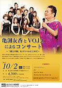 亀渕友香とVOJAによるコンサート