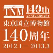 東京国立博物館 140周年