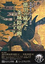 VR作品「洛中洛外にぎわい探訪 徳川の威光と二条城障壁画─大名がひれ伏した二条城の鷹と虎─」