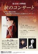 東京国立博物館 秋のコンサート