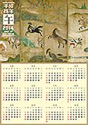 uma_calendar1214