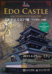 Edo Castle And the history of Ueno Park