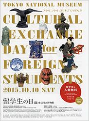 2015年留学生の日