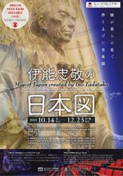 伊能忠敬の日本図