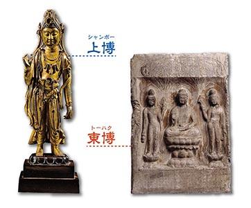 菩薩立像/重要文化財 如来三尊仏龕