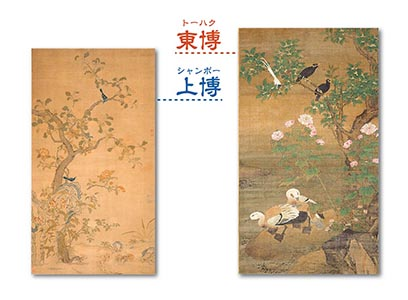 緙絲花鳥図壁掛/重要文化財 四季花鳥図(秋)