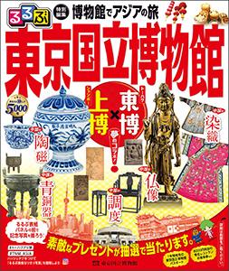 るるぶ 博物館でアジアの旅