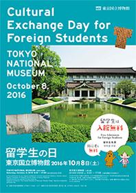 2016年留学生の日