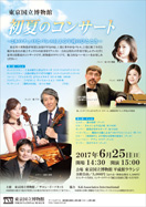 クラリネット・コンサート