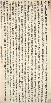 桜賦 佐久間象山筆 江戸時代・19世紀 会津秀雄氏寄贈