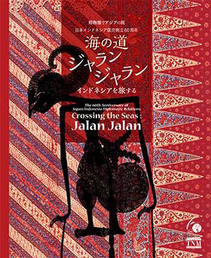 博物館でアジアの旅 マジカル・アジア 図録