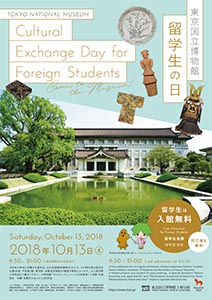 Flyer of Cultural Exchange Day for Foreign Students 2018