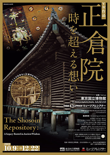 flyer of VR of The Shosoin Repository