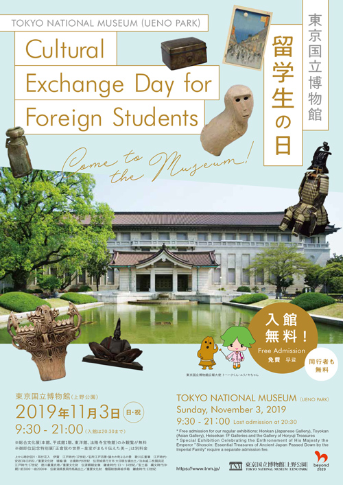Flyer of Cultural Exchange Day for Foreign Students 2019