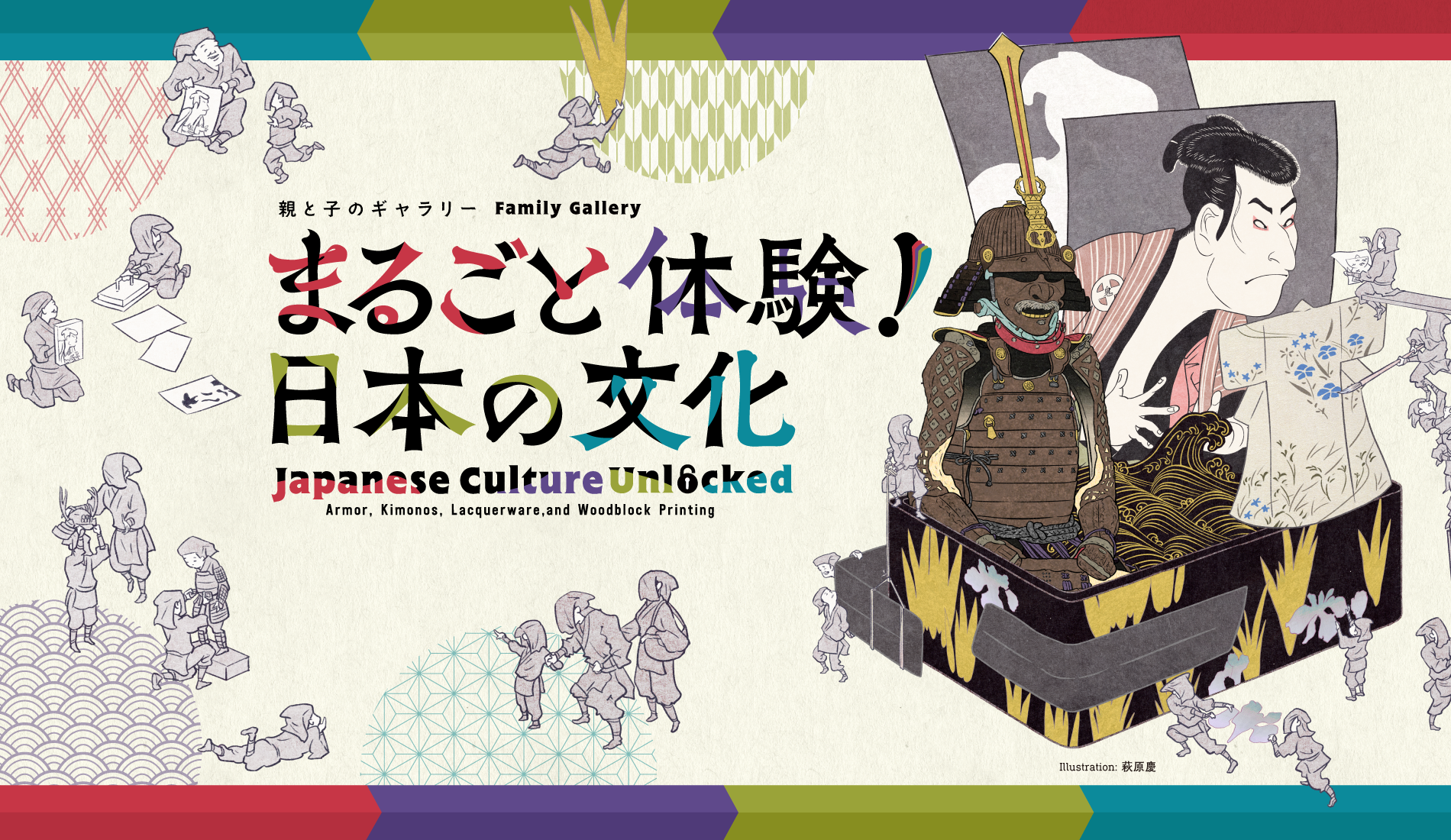 Japanese Culture Unlocked: Armor, Kimonos, Lacquerware, and Woodblock Printing: Main visual