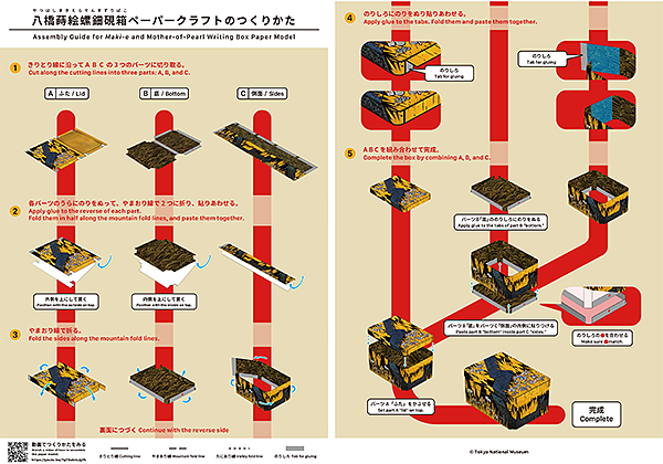 Assembly Guide for Maki-e and Mother-of-Pearl Writing Box Paper Model: PDF