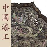 Chinese Lacquerware
