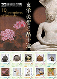 東洋美術十選オリジナル切手シート