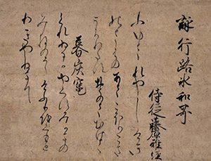 重要文化財 熊野懷紙