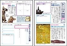 トーハク新聞「親と子のギャラリー 仏像のみかた 鎌倉時代編」