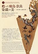 甦った飛鳥・奈良染織の美-初公開の法隆寺裂-
