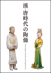 Pottery Figures of the Han and Tang Dynasties