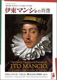 伊東マンショの肖像リーフレット表紙