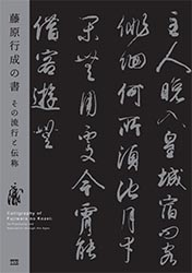 Calligraphy of Fujiwara no Kozei: Its Popularity and Admiration through the Ages