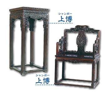 紫檀唐花彫方几/紫檀唐花蝙蝠彫椅子