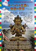 チベットの仏像と密教の世界