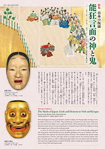 The Masks of Japan: Gods and Demons in Noh and Kyogen
