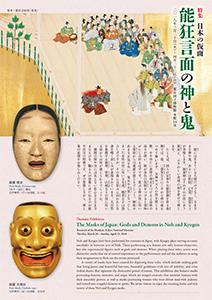 特集「日本の仮面 能狂言面の神と鬼」