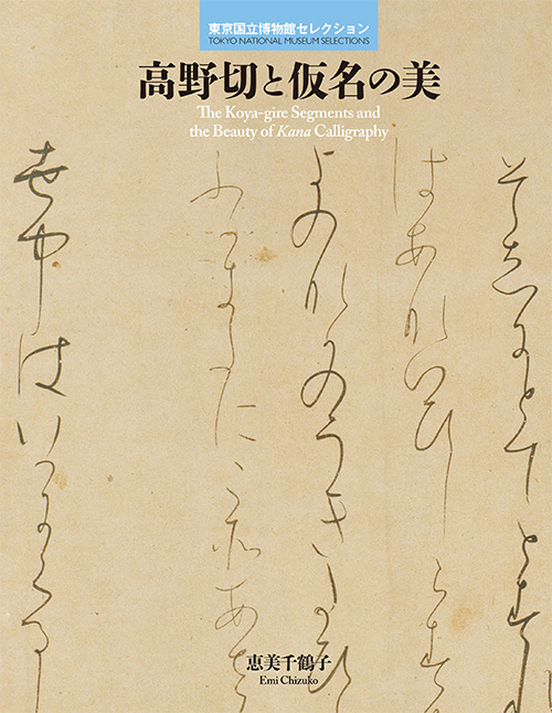 Tokyo National Museum Selection: The Koya Gire Segments and the Beauty of Kana Calligraphy