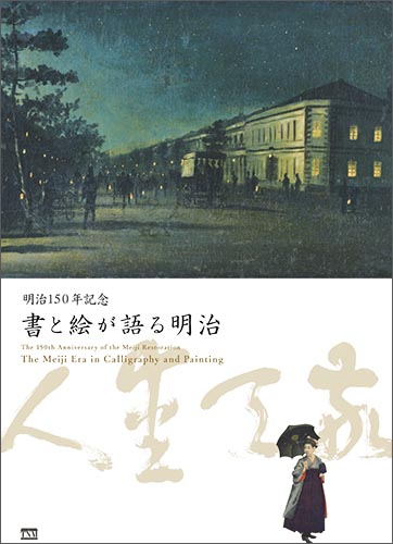 The 150th Anniversary of the Meiji Restoration; The Meiji Era in Calligraphy and Painting