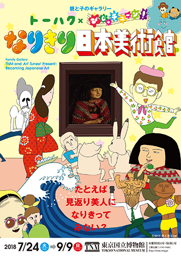 親と子のギャラリー「トーハク×びじゅチューン! なりきり日本美術館」チラシ