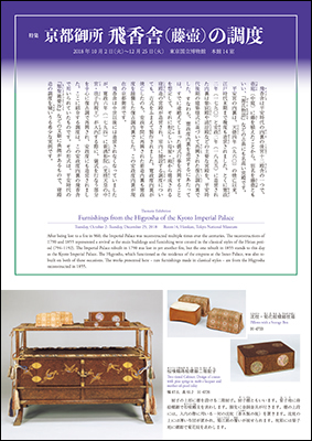 Furnishings from the Higyosha of the Imperial Palace in Kyoto