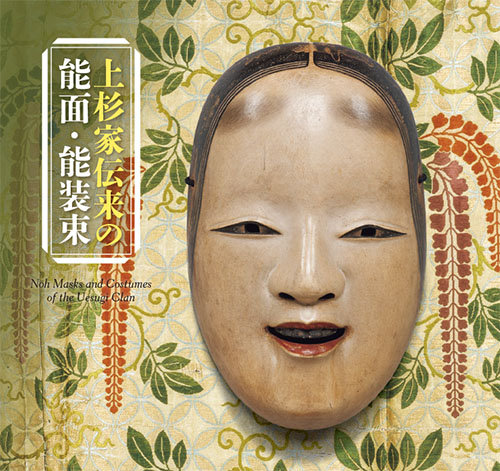 Noh Masks and Costumes of the Uesugi Clan