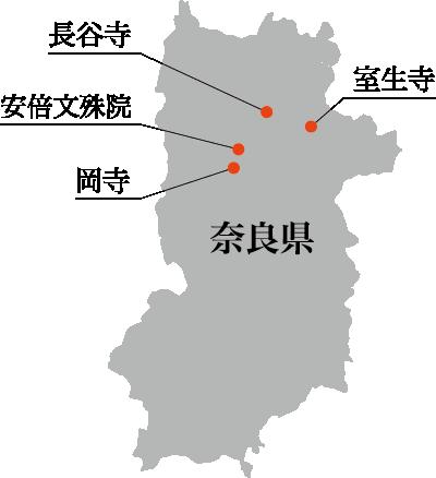 岡寺、室生寺、長谷寺、安倍文殊院 地図