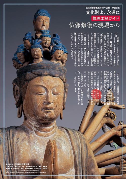 住友財団修復助成30年記念 特別企画「文化財よ、永遠に」 [修理工程ガイド]仏像修復の現場から