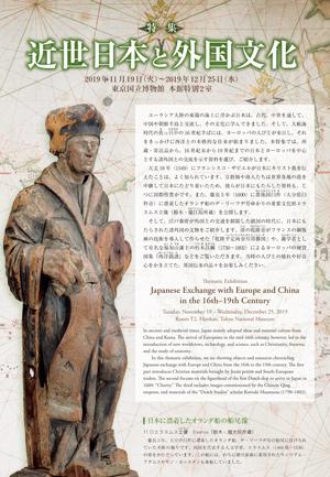 近世日本と外国文化