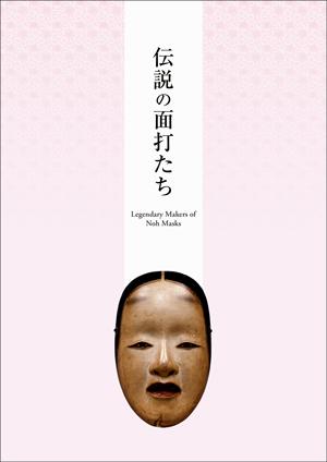 Legendary Makers of Noh Masks