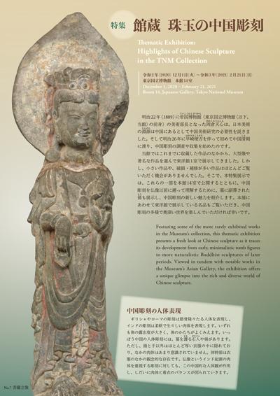 館蔵 珠玉の中国彫刻 パンフレットの画像